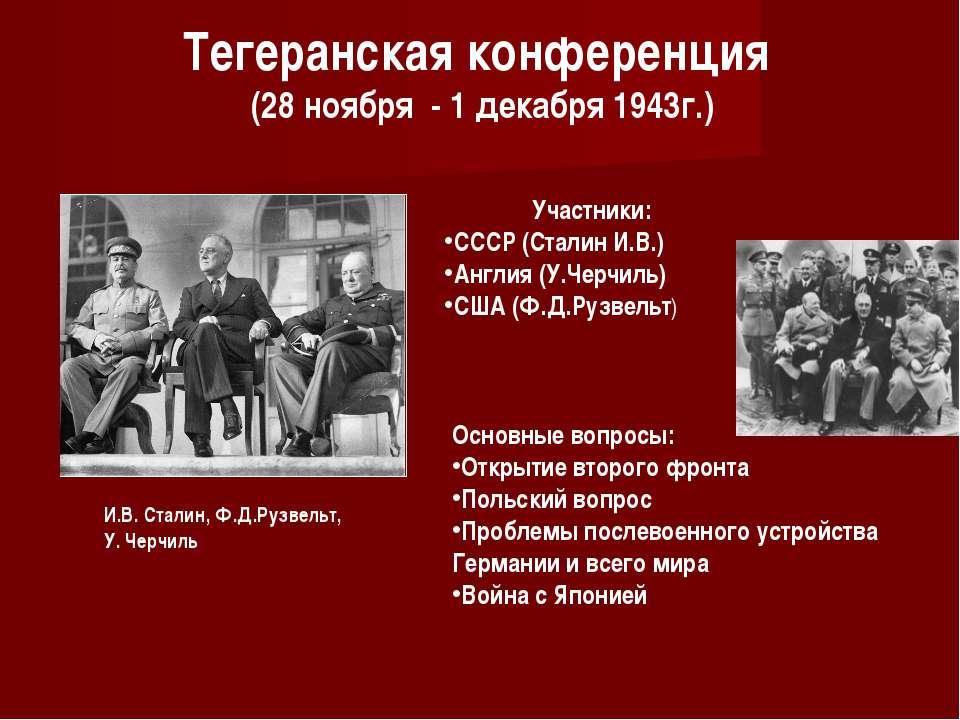 Тегеранская конференция (28 ноября - 1 декабря 1943г.) Участники: СССР (Стали...