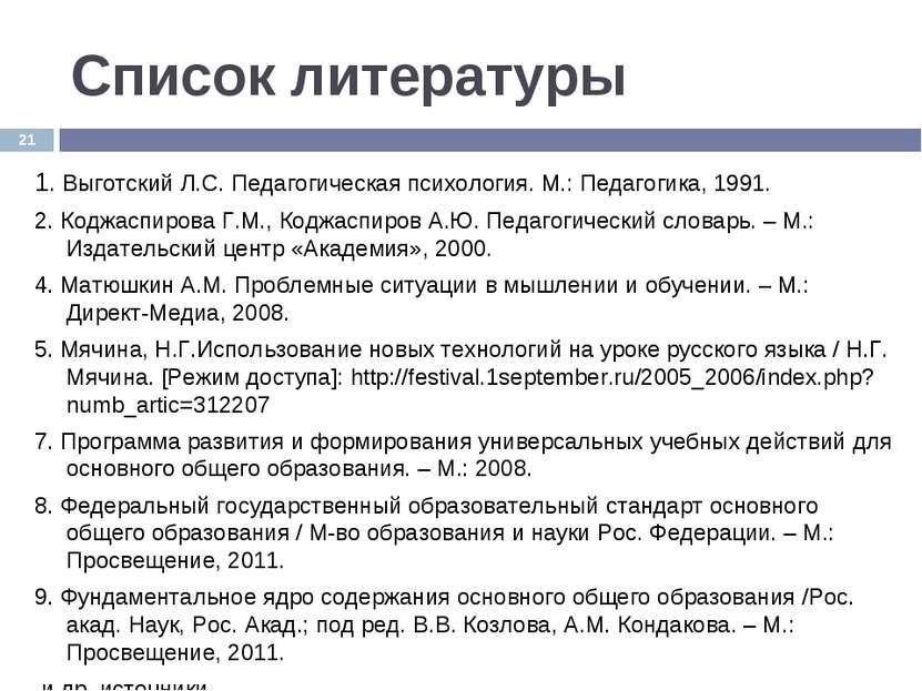 Список литературы 1. Выготский Л.С. Педагогическая психология. М.: Педагогика...