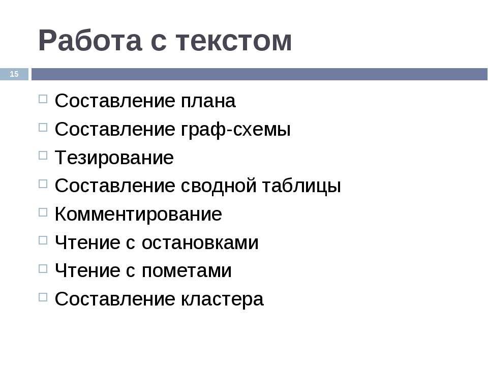 Работа с текстом Составление плана Составление граф-схемы Тезирование Составл...