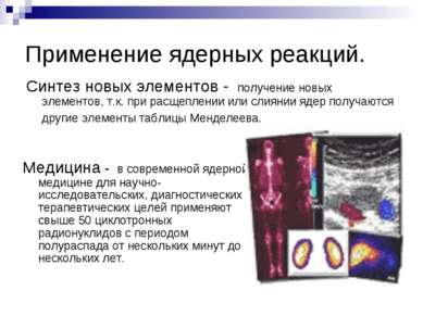 Применение ядерных реакций. Медицина - в современной ядерной медицине для нау...