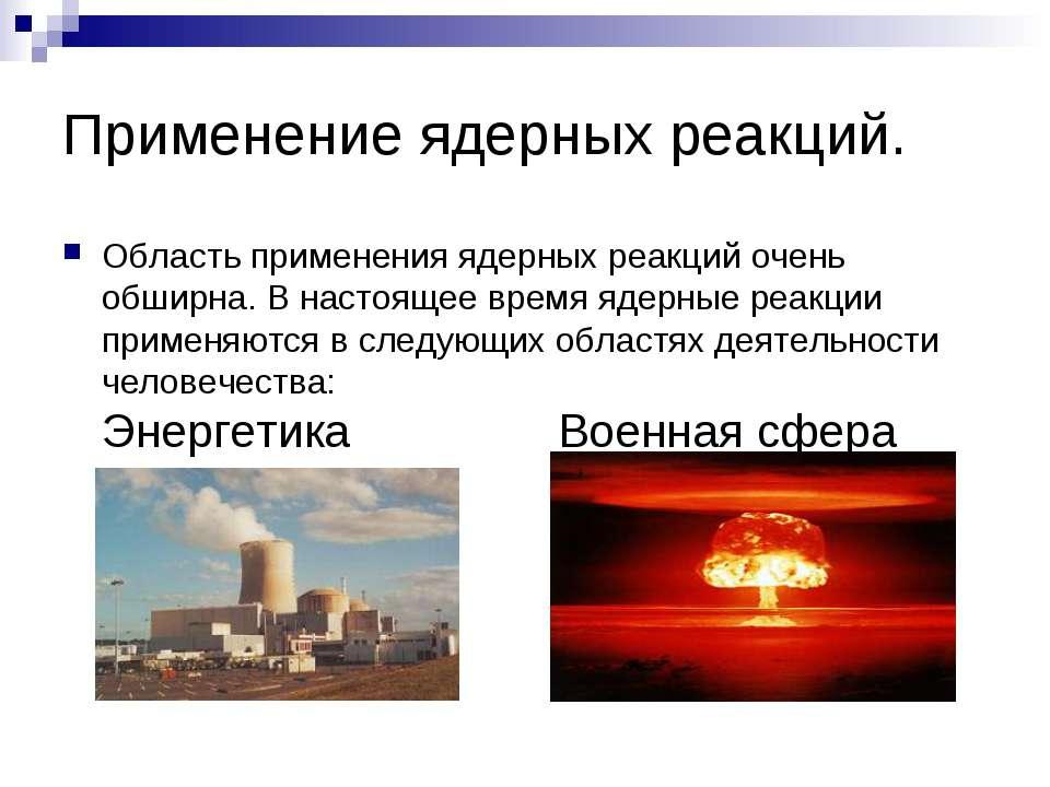 Применение ядерных реакций. Область применения ядерных реакций очень обширна....