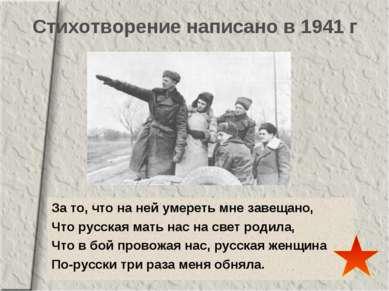За то, что на ней умереть мне завещано, Что русская мать нас на свет родила, ...