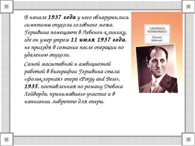 В начале 1937 года у него обнаружились симптомы опухоли головного мозга. Герш...