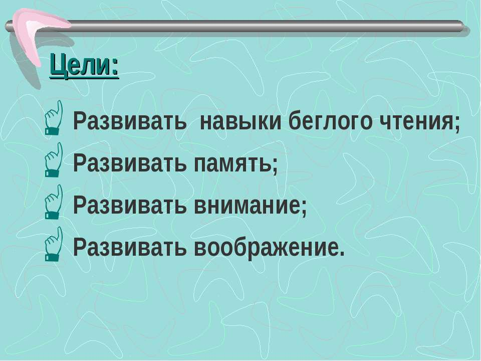 Цели: Развивать навыки беглого чтения; Развивать память; Развивать внимание; ...
