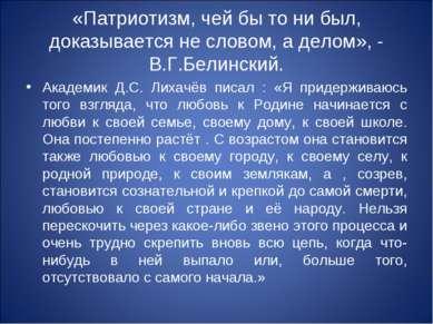 «Патриотизм, чей бы то ни был, доказывается не словом, а делом», - В.Г.Белинс...