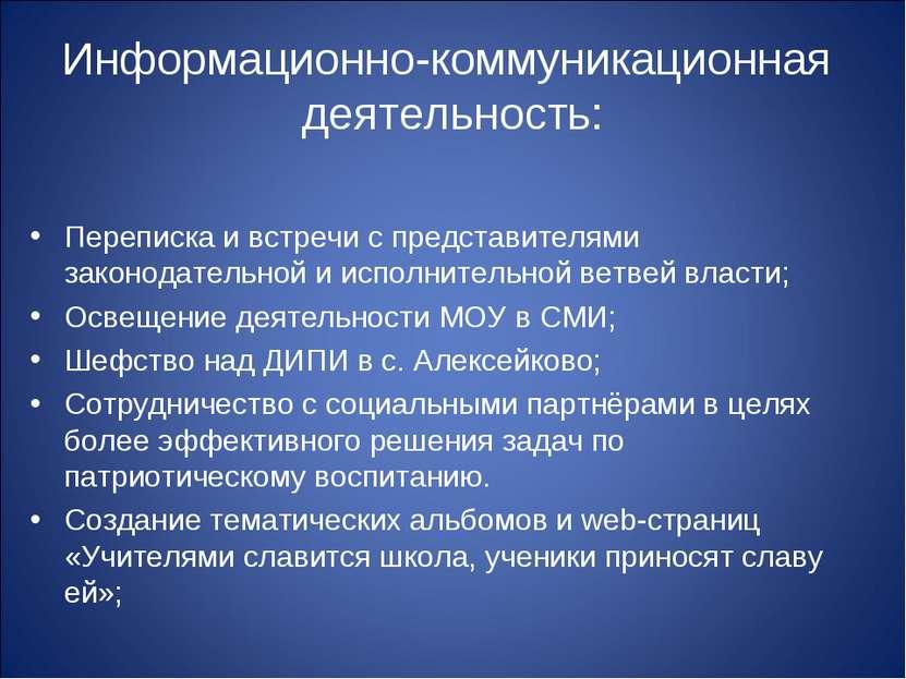Информационно-коммуникационная деятельность: Переписка и встречи с представит...