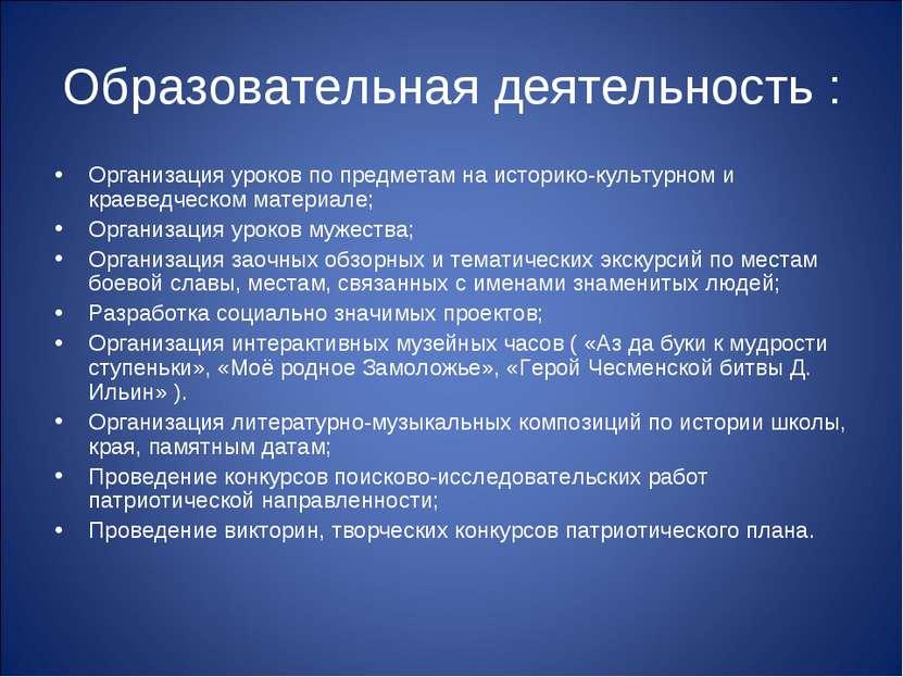 Образовательная деятельность : Организация уроков по предметам на историко-ку...