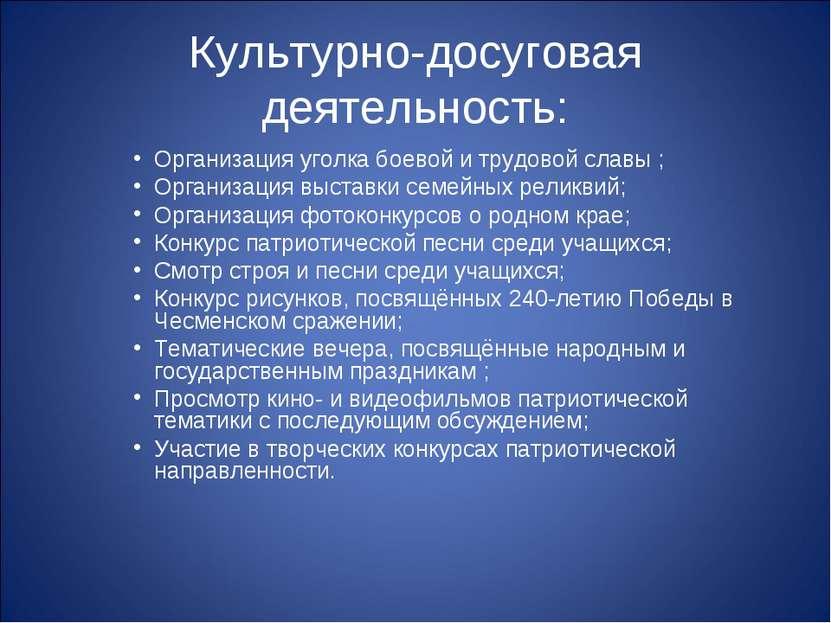 Культурно-досуговая деятельность: Организация уголка боевой и трудовой славы ...
