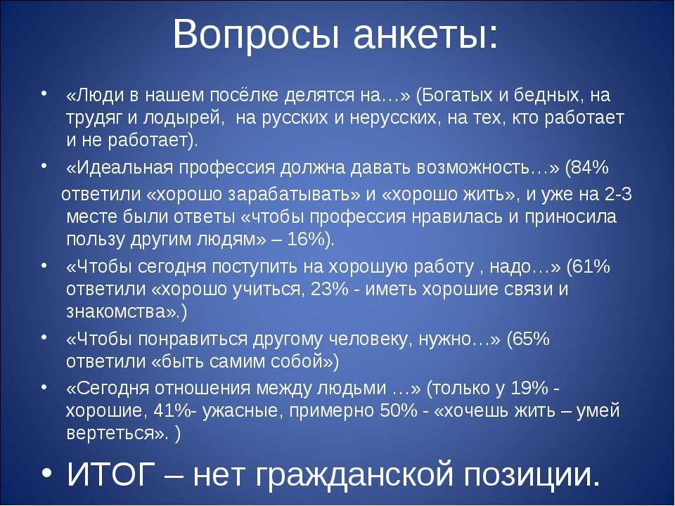 Вопросы анкеты: «Люди в нашем посёлке делятся на…» (Богатых и бедных, на труд...
