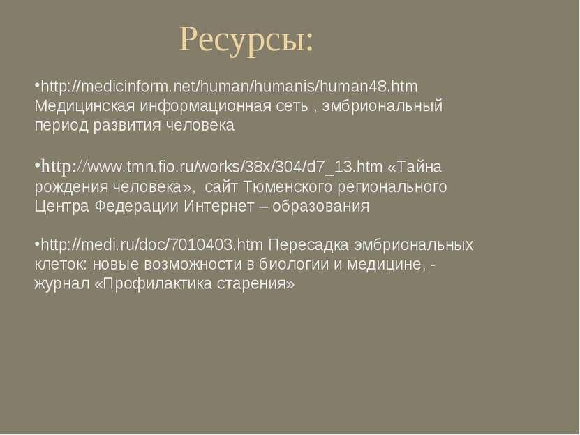 Ресурсы: http://medicinform.net/human/humanis/human48.htm Медицинская информа...