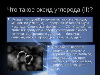 Что такое оксид углерода (II)? Оксид углерода(II) (угарный газ, окись углерод...