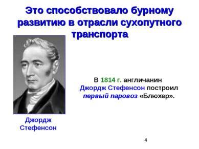 В 1814 г. англичанин Джордж Стефенсон построил первый паровоз «Блюхер». Это с...