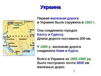Первая железная дорога в Украине была соружена в 1863 г. Она соединила городо...