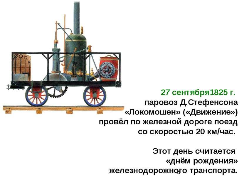 27 сентября1825 г. паровоз Д.Стефенсона «Локомошен» («Движение») провёл по же...