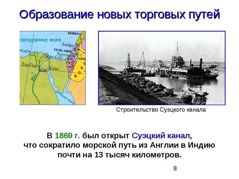 Образование новых торговых путей В 1869 г. был открыт Суэцкий канал, что сокр...