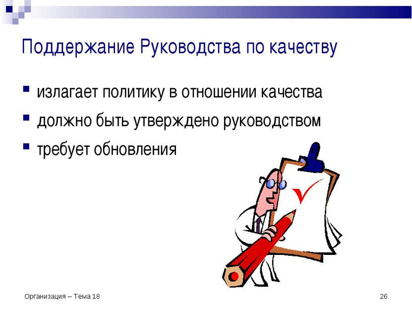 Поддержание Руководства по качеству излагает политику в отношении качества до...