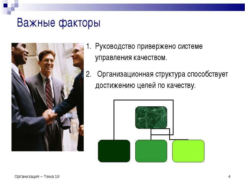 Важные факторы Руководство привержено системе управления качеством. Организац...