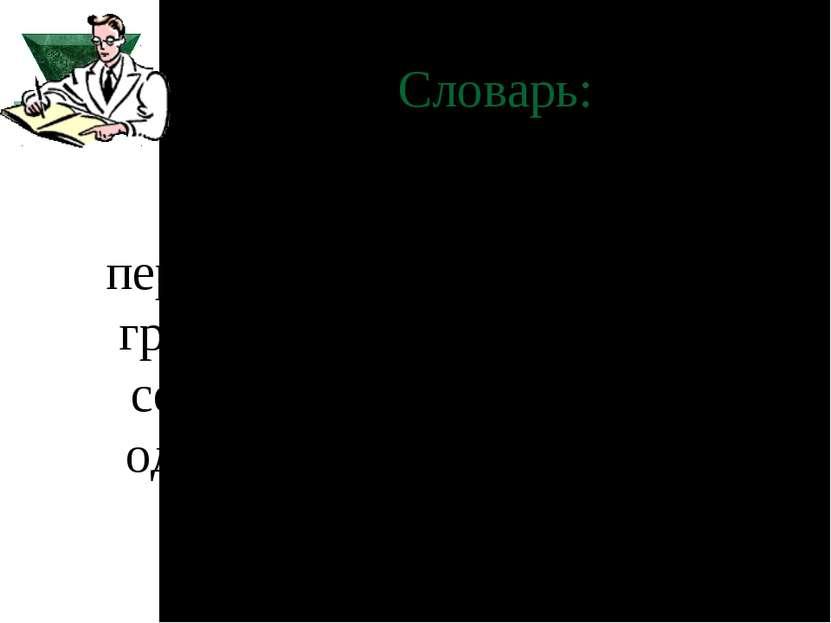 Словарь: Кочевничество – периодическое передвижение групп родственников вмест...