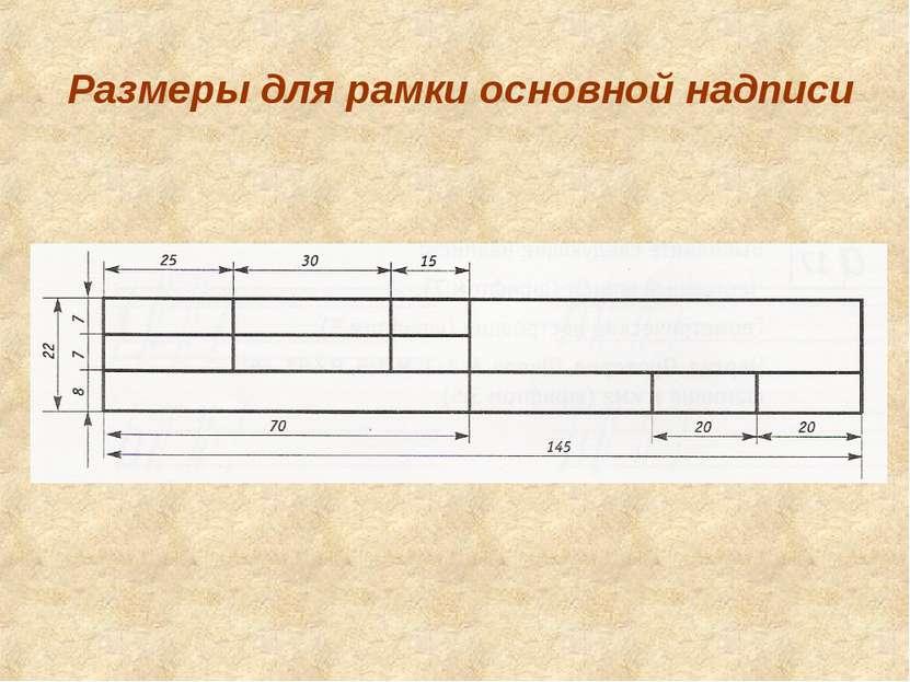 Размеры для рамки основной надписи