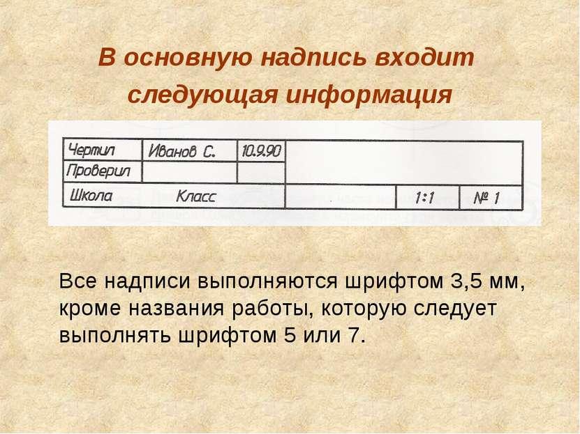 В основную надпись входит следующая информация Все надписи выполняются шрифто...