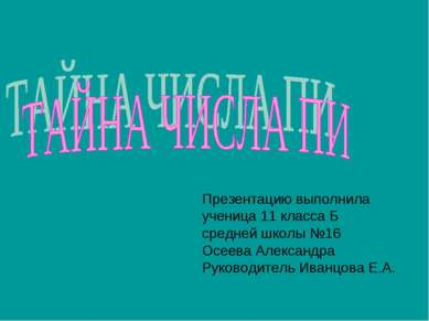 Презентацию выполнила ученица 11 класса Б средней школы №16 Осеева Александра...
