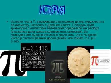 История числа П, выражающего отношение длины окружности к её диаметру, начала...