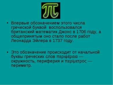 Впервые обозначением этого числа греческой буквой воспользовался британский м...