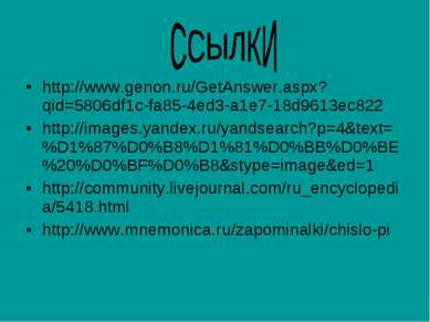 http://www.genon.ru/GetAnswer.aspx?qid=5806df1c-fa85-4ed3-a1e7-18d9613ec822 h...