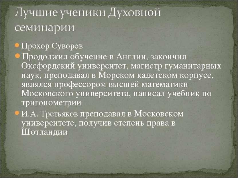 Прохор Суворов Продолжил обучение в Англии, закончил Оксфордский университет,...