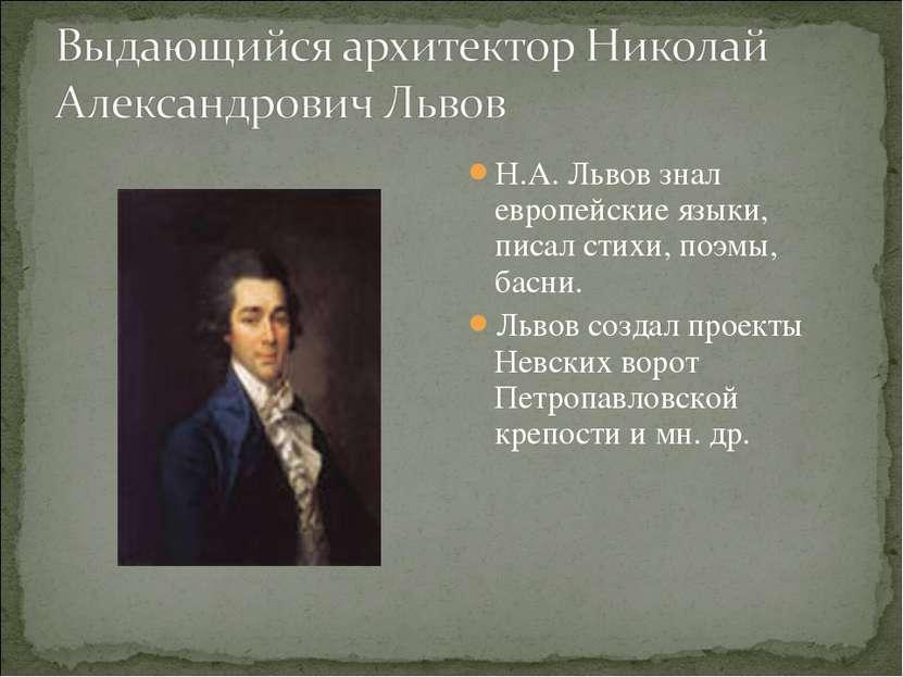 Н.А. Львов знал европейские языки, писал стихи, поэмы, басни. Львов создал пр...