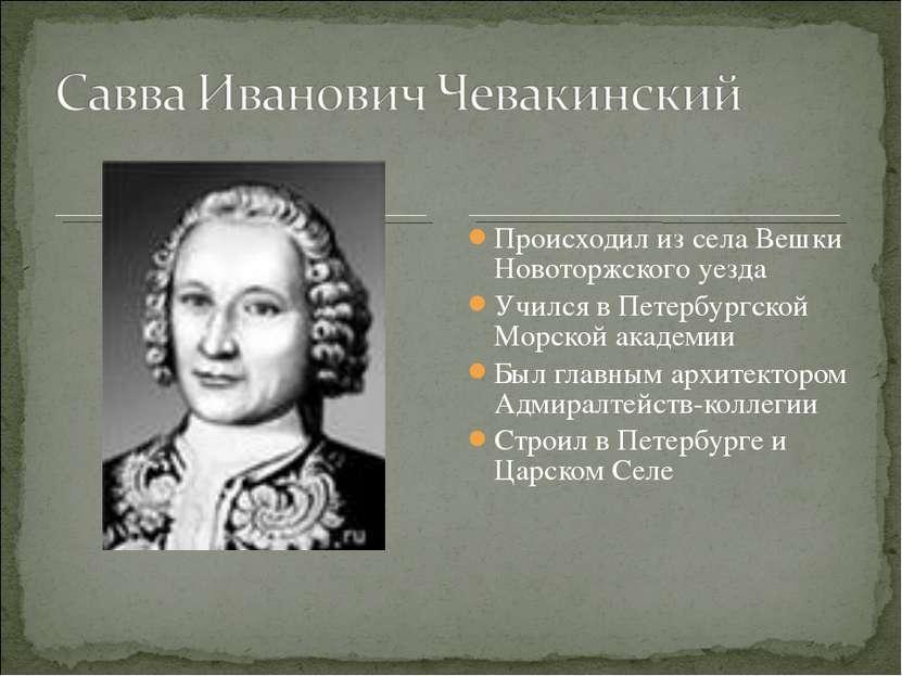 Происходил из села Вешки Новоторжского уезда Учился в Петербургской Морской а...