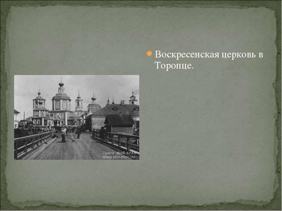 Воскресенская церковь в Торопце.