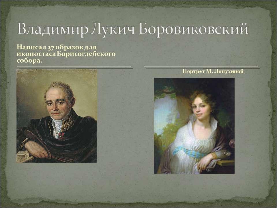 Портрет М. ухиной