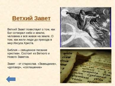 Ветхий Завет Ветхий Завет повествует о том, как Бог сотворил небо и землю, че...