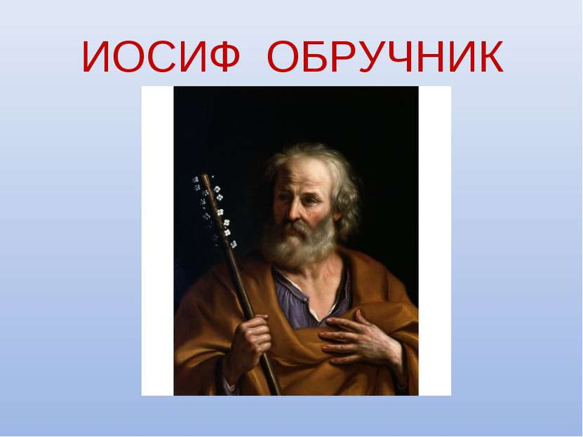 ИОСИФ ОБРУЧНИК