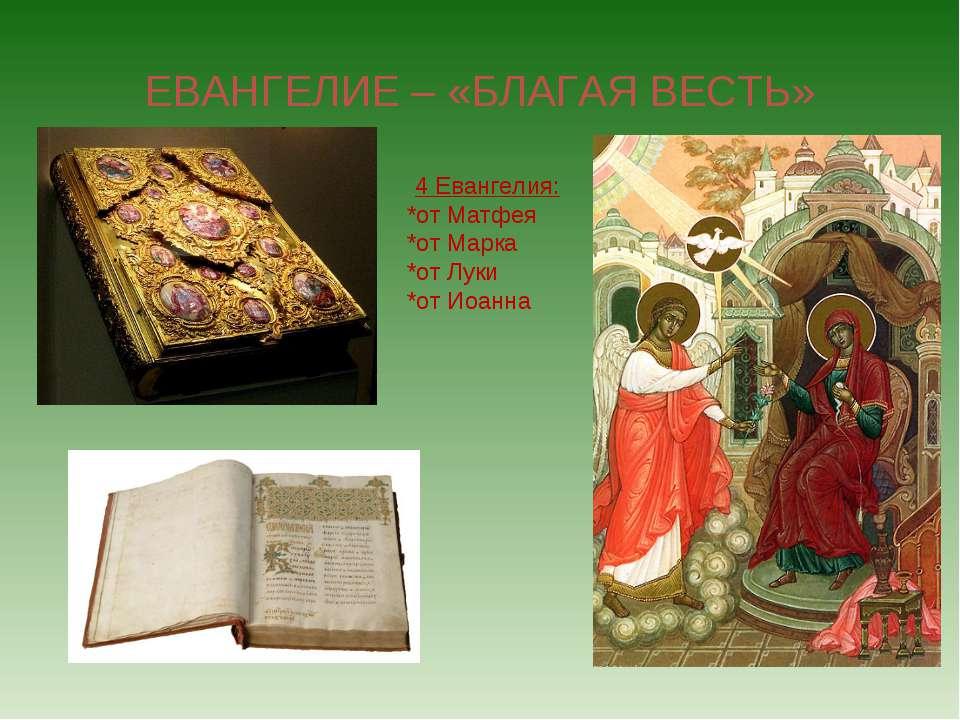 ЕВАНГЕЛИЕ – «БЛАГАЯ ВЕСТЬ» 4 Евангелия: *от Матфея *от Марка *от Луки *от Иоанна