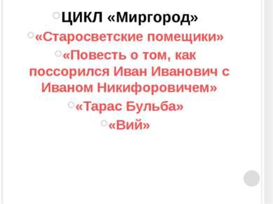 ЦИКЛ «Миргород» «Старосветские помещики» «Повесть о том, как поссорился Иван ...
