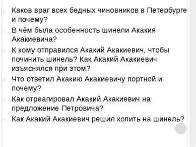 Каков враг всех бедных чиновников в Петербурге и почему? В чём была особеннос...