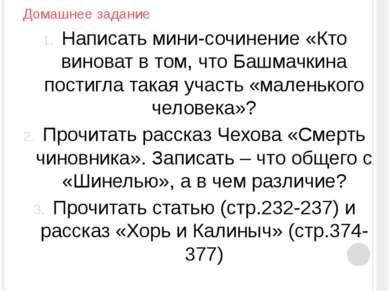 Домашнее задание Написать мини-сочинение «Кто виноват в том, что Башмачкина п...