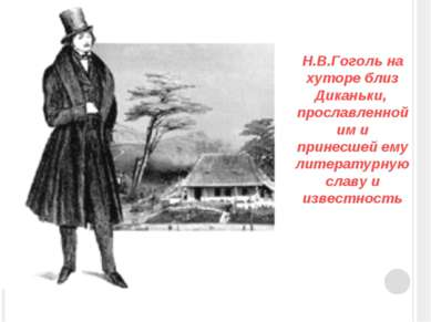 Н.В.Гоголь на хуторе близ Диканьки, прославленной им и принесшей ему литерату...