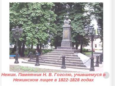 Нежин. Памятник Н. В. Гоголю, учившемуся в Нежинском лицее в 1822-1828 годах