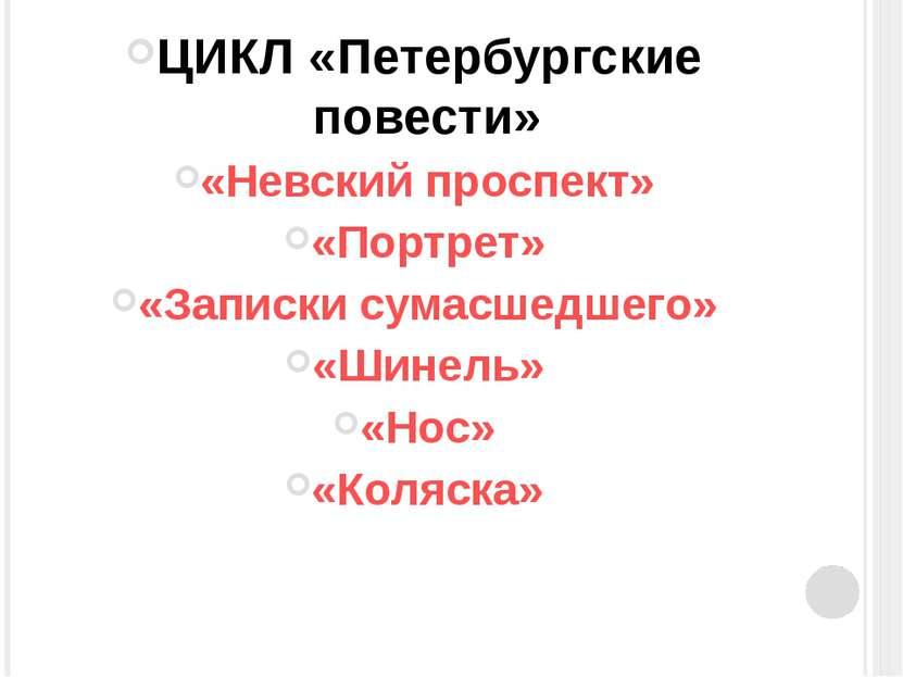 ЦИКЛ «Петербургские повести» «Невский проспект» «Портрет» «Записки сумасшедше...