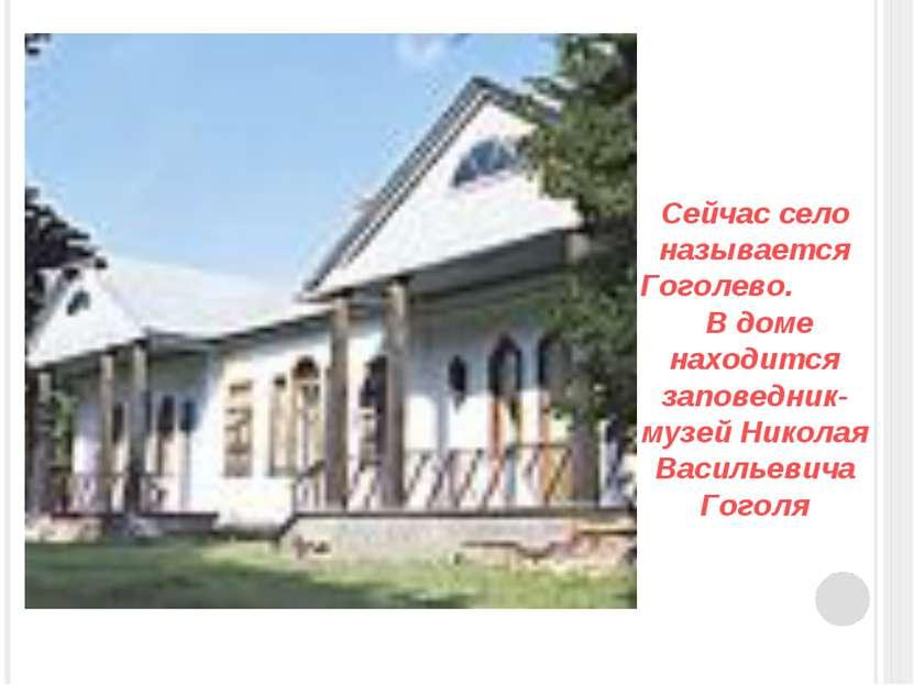 Сейчас село называется Гоголево. В доме находится заповедник-музей Николая Ва...
