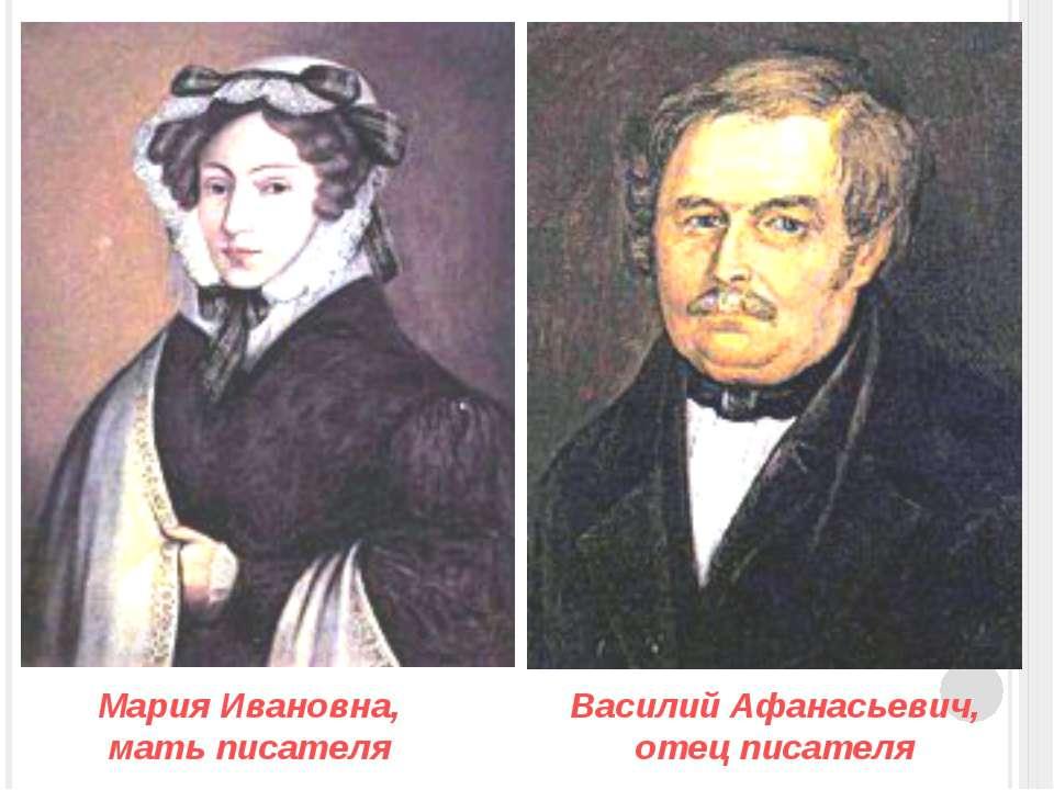 Василий Афанасьевич, отец писателя Мария Ивановна, мать писателя