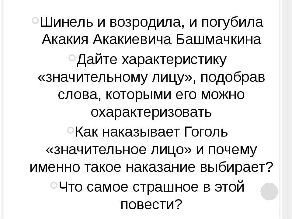 Шинель и возродила, и погубила Акакия Акакиевича Башмачкина Дайте характерист...
