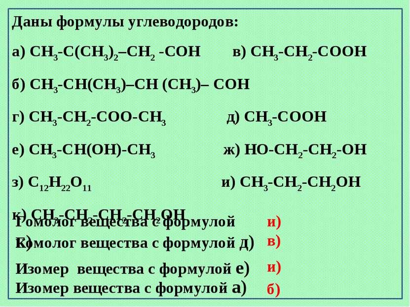 Гомолог вещества с формулой к) Изомер вещества с формулой е) Изомер вещества ...