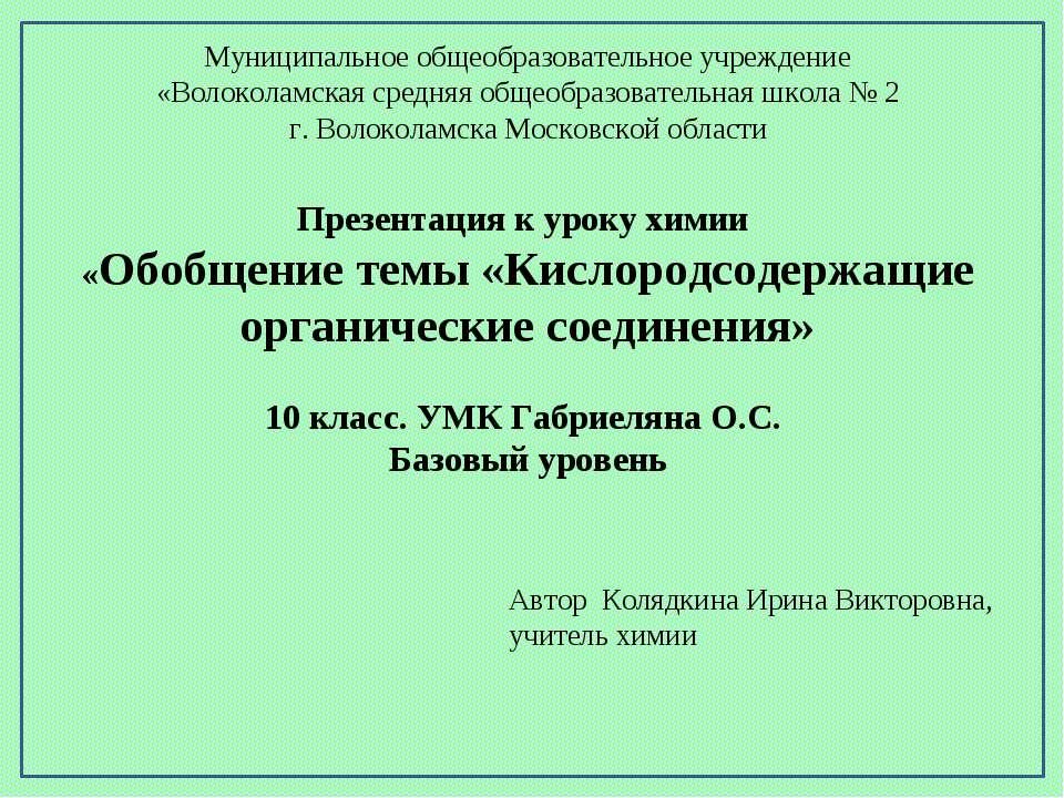 Муниципальное общеобразовательное учреждение «Волоколамская средняя общеобраз...