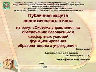 Публичная защита аналитического отчета на тему: «Система управления по обеспе...