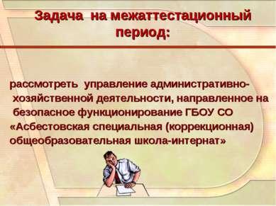 Задача на межаттестационный период: рассмотреть управление административно- х...