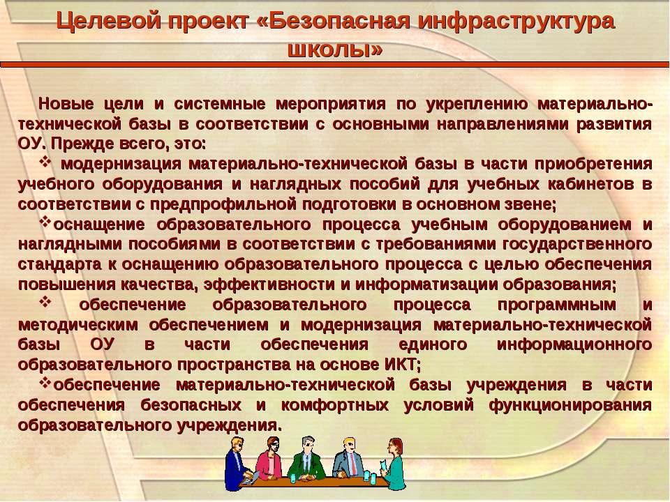 Целевой проект «Безопасная инфраструктура школы» Новые цели и системные мероп...